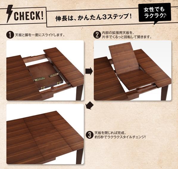 伸縮自在のテーブル